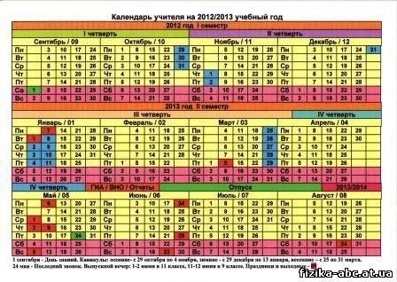 Календарь сделан под 5 дневную рабочую неделю.  Календарь учителя на 2012/2013 учебный год.